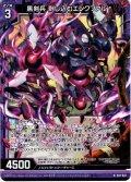 【ホログラム仕様】黒剣兵 刺し込むエンクファル[ZX_B37-047N]