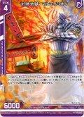 """【ホログラム仕様】""""灼熱地獄"""" マルディシオン[ZX_B38-042N]"""