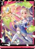 竜の姫君[ZX_B38-060R]