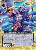 【ホログラム仕様】平明の星晶イノセントスター[ZX_E09-024R]