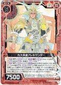 【ホログラム仕様】九大英雄アレキサンダー[ZX_E10-003N]