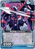 【ホログラム仕様】魔刃黒騎サイクロトロン[ZX_E10-015N]