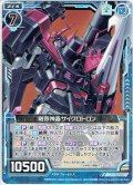 【ホログラム仕様】剣帝神器サイクロトロン[ZX_E10-016N]