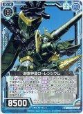 【ホログラム仕様】超鋼神器ローレンシウム[ZX_E10-020N]