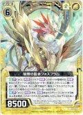 【ホログラム仕様】焔輝の賢者フォスフラム[ZX_E10-026N]