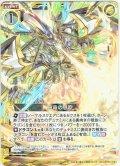 【ホログラム仕様】白竜の息吹[ZX_E11-046R]