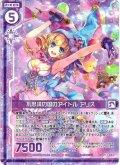 不思議の国のアイドル アリス[ZX_E13-033R]