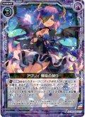 アグリィ 輝姫の契り[ZX_E13-035R]