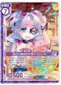 【ホログラム仕様】喜びと嘆きの氷菓子マエロル[ZX_E16-022R]