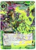 【ホログラム仕様】緑竜の息吹[ZX_E16-048R]