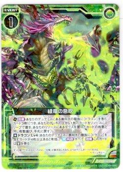 画像1: 【ホログラム仕様】緑竜の息吹[ZX_E16-048R]