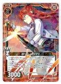 【ホログラム仕様】誇り高いムラマサ[ZX_E18-001R]