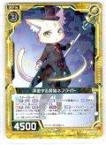 【ホログラム仕様】浮遊する賢猫ネフライト[ZX_E18-015R]