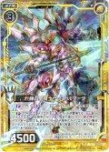 烈輝の聖騎士サー・ガルマータ[ZX_E19-014R]