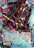 【ホログラム仕様】紅蓮焦刃シンクロトロン[ZX_E19-036R]
