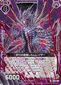 祈りの壊竜レルムレイザー[ZX_E21-022R]
