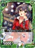 新緑の歌乙女ペクティリス[ZX_E22-041R]