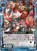 【ホログラム仕様】Type.XI vs アトラス[ZX_E23-019R]