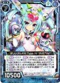 """オリジナルXIII Type.IV """"Pr07Ve""""[ZX_E23-025R]"""