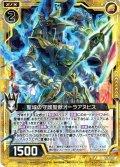 【ホログラム仕様】聖域の守護聖獣オーラアヌビス[ZX_E23-031R]