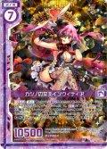 カジノの女王インウィディア[ZX_E23-040R]