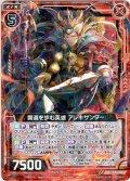 【ホログラム仕様】覇道を歩む英雄 アレキサンダー[ZX_E25-001R]