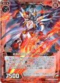 【ホログラム仕様】勇戦の双紅槍 ロードクリムゾン[ZX_E25-005R]