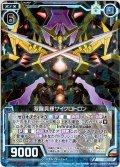 【ホログラム仕様】双醒真輝サイクロトロン(リビルド)[ZX_E25-035R]