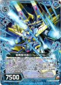 【ホログラム仕様】超無限神器ローレンシウム[ZX_E25-036R]