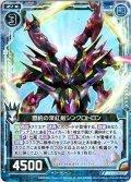 【ホログラム仕様】盟約の深紅剣シンクロトロン[ZX_E25-037R]