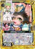 【ホログラム仕様】天満神猫メインクーン[ZX_E25-042R]