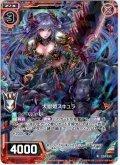 犬獣姫スキュラ[ZX_E26-030R]