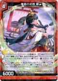 竜扇の式神 菊[ZX_E27_001R]