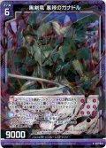 黒剣竜 悪辣のガナドル[ZX_E27_024R]
