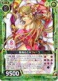 樹海の乙女フィーユ[ZX_G4-018R]