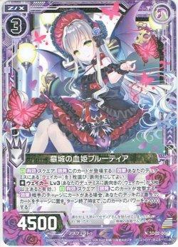 画像1: 墓城の血姫ブルーティア[ZX_SD01_006N]