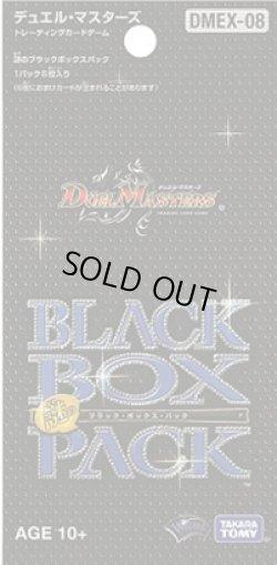 画像1: 【予約商品・全額前金制】【1/25(土)発売】デュエルマスターズ DMEX-08 謎のブラックボックスパック(20パック入)[新品商品]