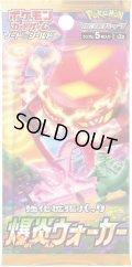 ポケモンカードゲーム ソード&シールド 強化拡張パック「爆炎ウォーカー」(1BOX・30パック入)[新品商品]
