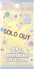 ポケモンカードゲーム ソード&シールド 拡張パック  25th ANNIVERSARY COLLECTION(1BOX・16パック入)[新品商品]