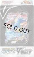 【店頭受け取り限定】ポケモンカードゲーム ソード&シールド スペシャルカードセット ザシアンV-UNION(1個)[新品商品]