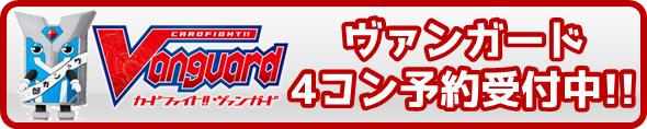 VG4コン予約受付中