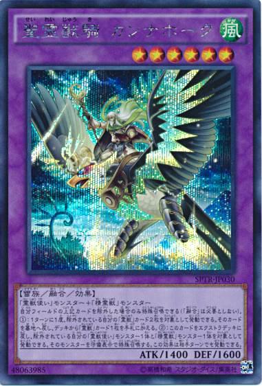 【Secret】聖霊獣騎 カンナホーク[YGO_SPTR-JP030]